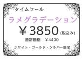 【ご新規様限定】タイムセール☆